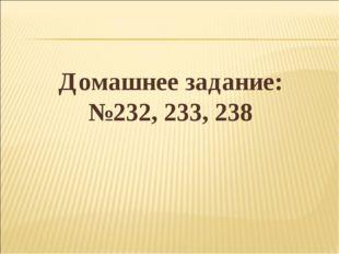 Домашнее задание: №232, 233, 238