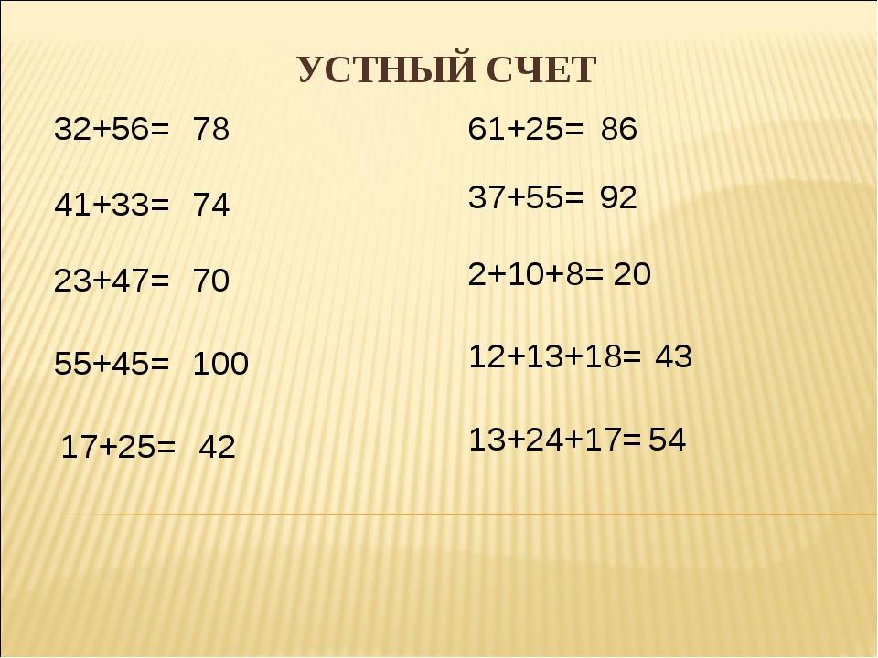 УСТНЫЙ СЧЕТ 32+56= 41+33= 23+47= 55+45= 17+25= 61+25= 37+55= 2+10+8= 12+13+18...