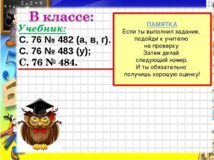Учебник: С. 76 № 482 (а, в, г). С. 76 № 483 (у); С. 76 № 484.