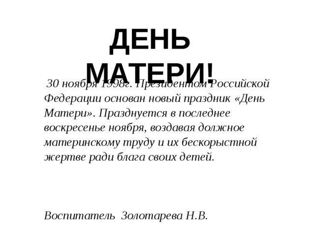 ДЕНЬ МАТЕРИ! 30 ноября 1998г. Президентом Российской Федерации основан новый...