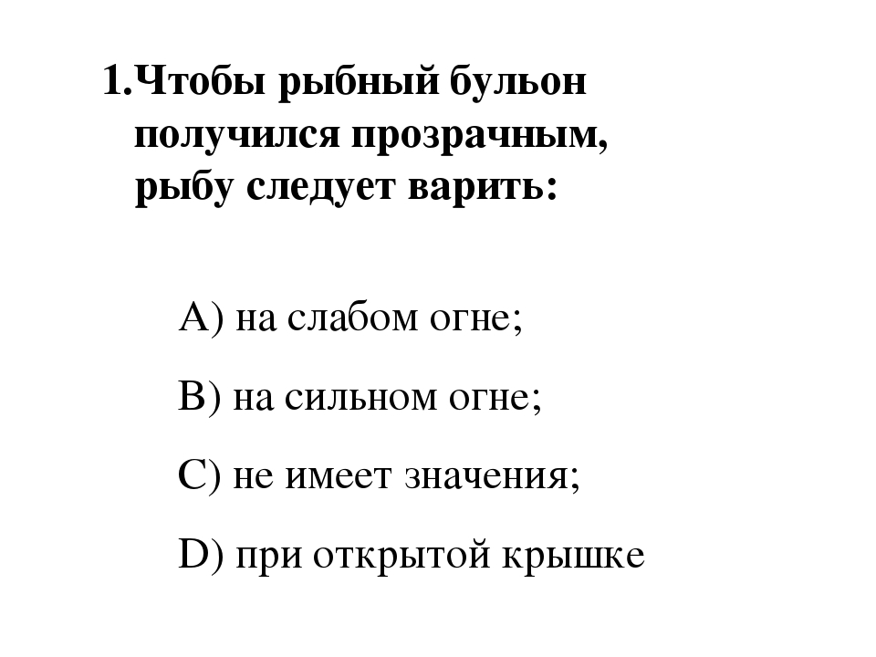 1.Чтобы рыбный бульон получился прозрачным, рыбу следует варить: A) на слабо...