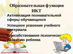 Образовательная функция ИКТ Активизация познавательной сферы обучающихся Успе