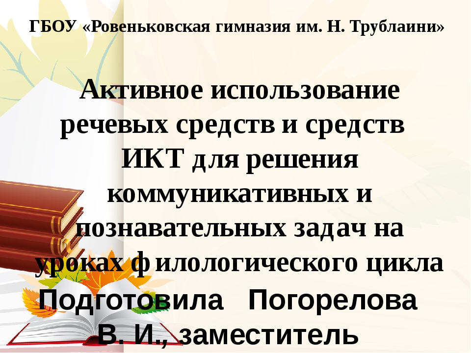 ГБОУ «Ровеньковская гимназия им. Н. Трублаини» Активное использование речевых...