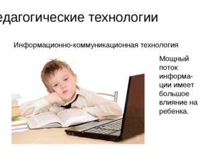 Педагогические технологии Информационно-коммуникационная технология Мощный по
