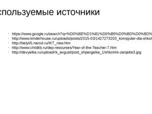 https://www.google.ru/search?q=%D0%BE%D1%81%D0%B5%D0%BD%D0%BD%D0%B8%D0%B9+%D0