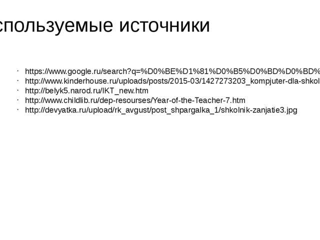 https://www.google.ru/search?q=%D0%BE%D1%81%D0%B5%D0%BD%D0%BD%D0%B8%D0%B9+%D0...