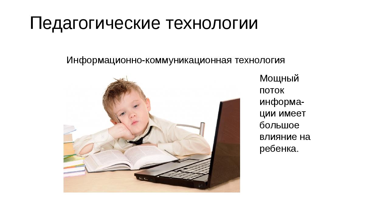 Педагогические технологии Информационно-коммуникационная технология Мощный по...