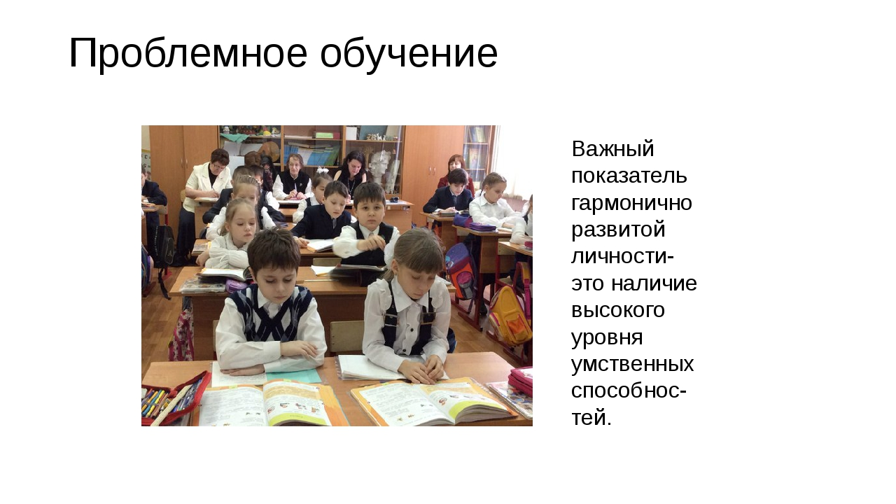 Проблемное обучение Важный показатель гармонично развитой личности- это налич...