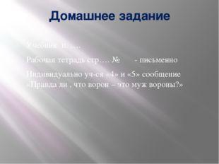 Домашнее задание Учебник п. …. Рабочая тетрадь стр…. № - письменно Индивидуал