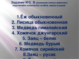 Задание №3. В указанном списке животных подсчитайте количество особей, видов