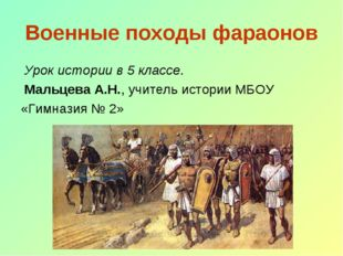 Военные походы фараонов Урок истории в 5 классе. Мальцева А.Н., учитель истор