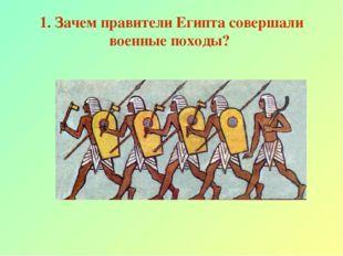 1. Зачем правители Египта совершали военные походы?