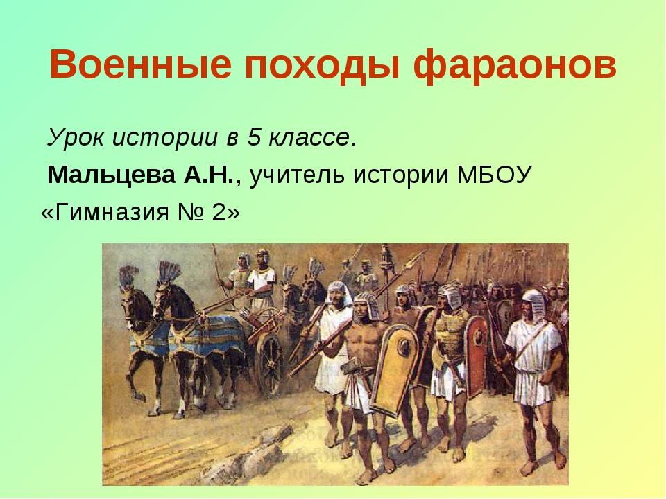 Военные походы фараонов Урок истории в 5 классе. Мальцева А.Н., учитель истор...
