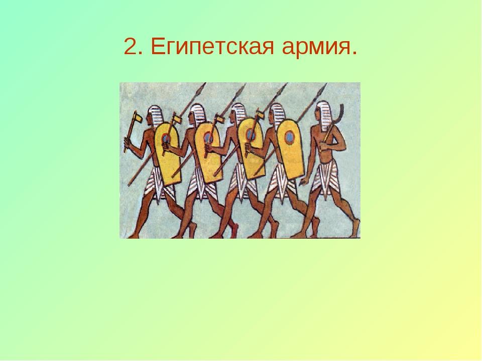 2. Египетская армия.