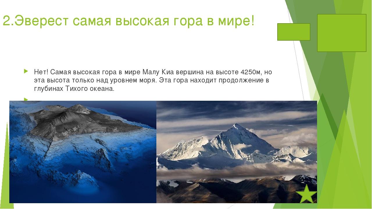 2.Эверест самая высокая гора в мире! Нет! Самая высокая гора в мире Малу Киа...