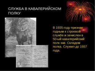 СЛУЖБА В КАВАЛЕРИЙСКОМ ПОЛКУ  В 1935 году признан годным к строевой службе