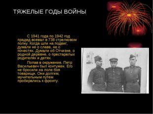ТЯЖЕЛЫЕ ГОДЫ ВОЙНЫ  С 1941 года по 1942 год прадед воевал в 738 стрелково
