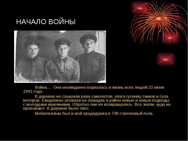 НАЧАЛО ВОЙНЫ Война… Она неожиданно ворвалась в жизнь всех людей 22 июня 194...