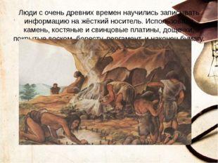 Люди с очень древних времен научились записывать информацию на жёсткий носите