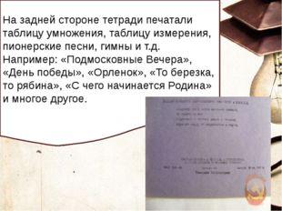 Заголовок слайда На задней стороне тетради печатали таблицу умножения, таблиц
