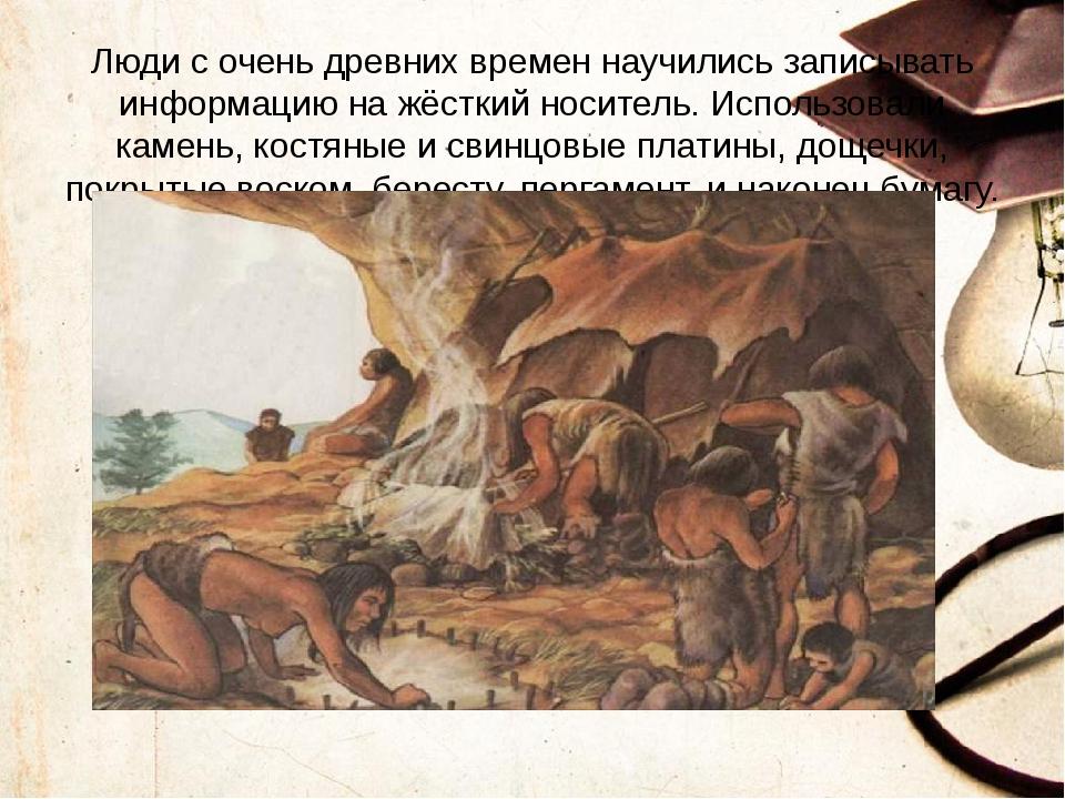 Люди с очень древних времен научились записывать информацию на жёсткий носите...