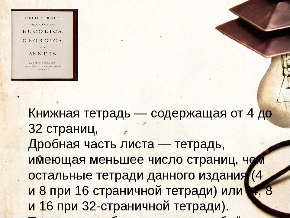 Книжная тетрадь — содержащая от 4 до 32 страниц, Дробная часть листа — тетра...