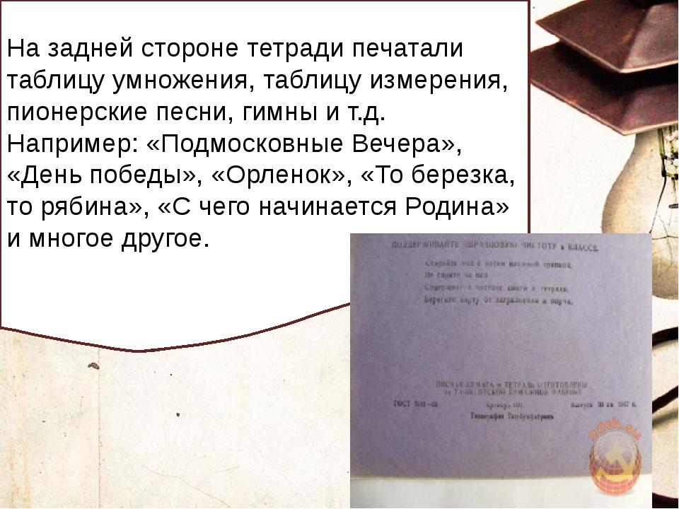 Заголовок слайда На задней стороне тетради печатали таблицу умножения, таблиц...