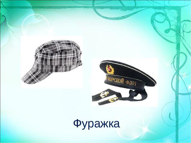 Фуражка