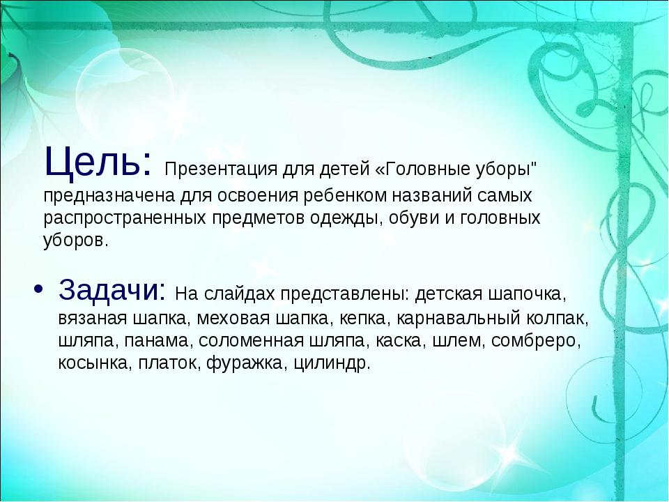 """Цель: Презентация для детей «Головные уборы"""" предназначена для освоения ребен..."""