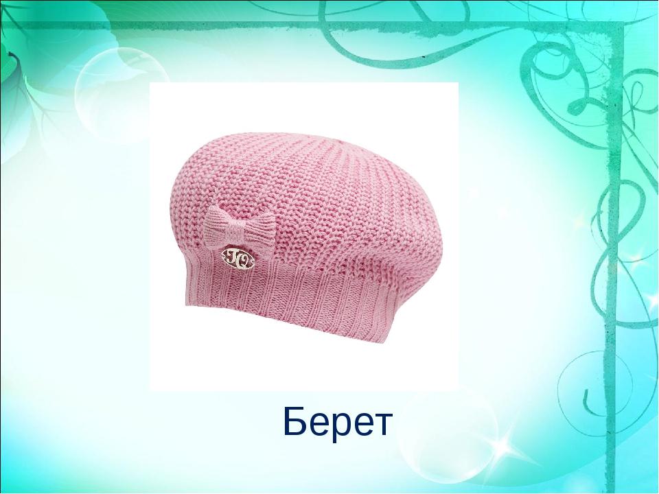 Берет
