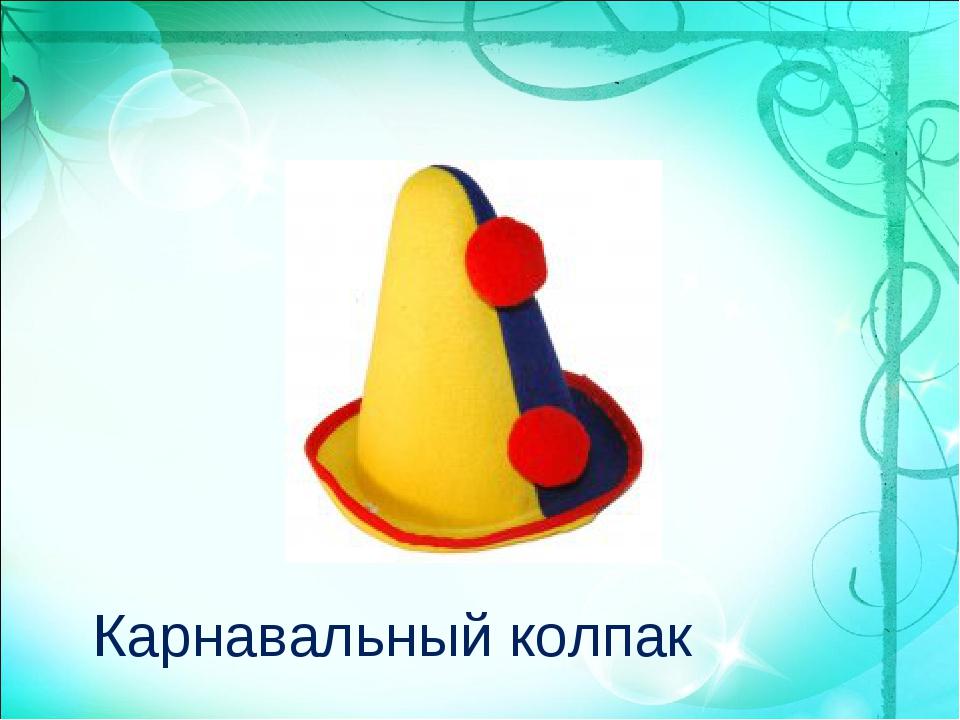 Карнавальный колпак