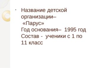 Название детской организации– «Парус» Год основания– 1995 год Состав - ученик
