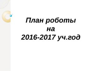 План роботы на 2016-2017 уч.год