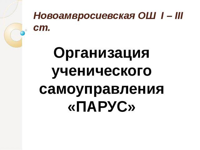Новоамвросиевская ОШ I – III ст. Организация ученического самоуправления «ПАР...