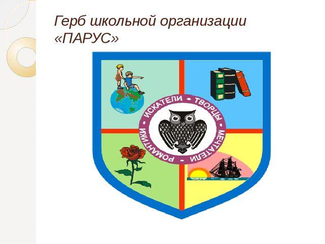 Герб школьной организации «ПАРУС»