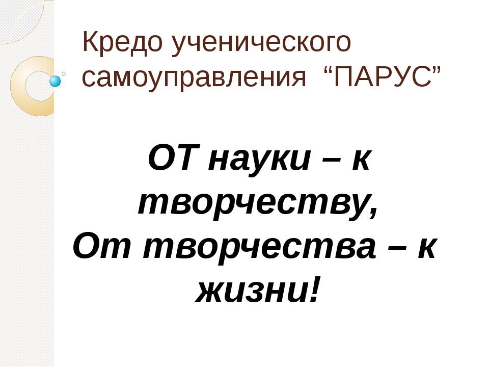 """Кредо ученического самоуправления """"ПАРУС"""" ОТ науки – к творчеству, От творчес..."""