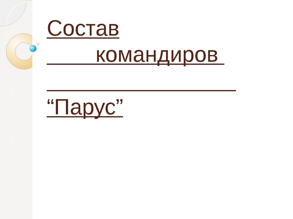 """Состав командиров """"Парус"""""""