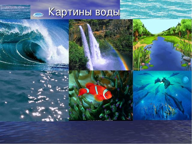 Картины воды