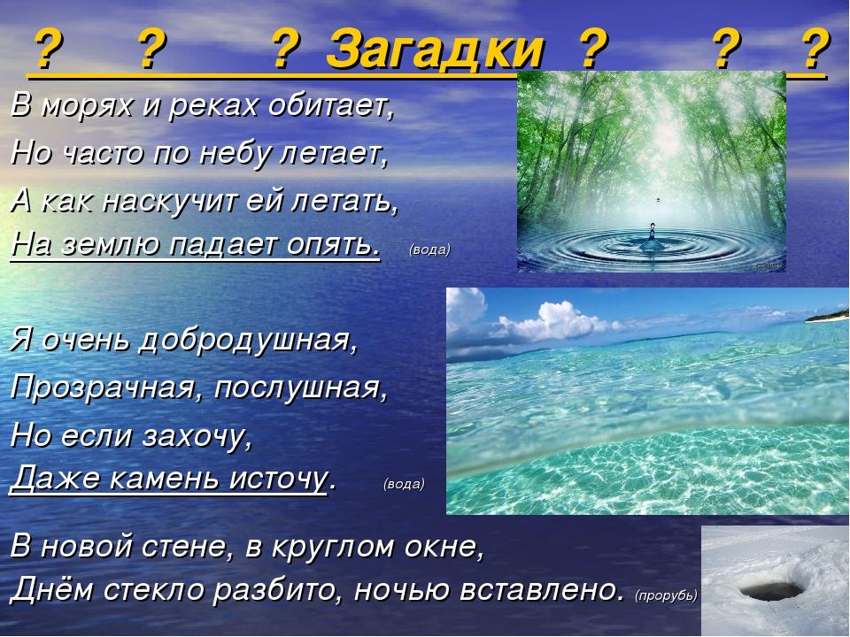 ? ? ? Загадки ? ? ? В морях и реках обитает, Но часто по небу летает, А как н...