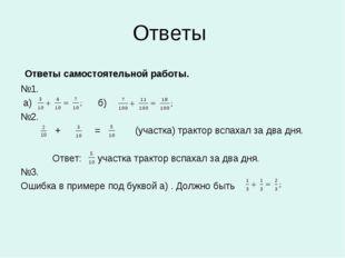 Ответы Ответы самостоятельной работы. №1. а) б) №2. + = (участка) трактор всп