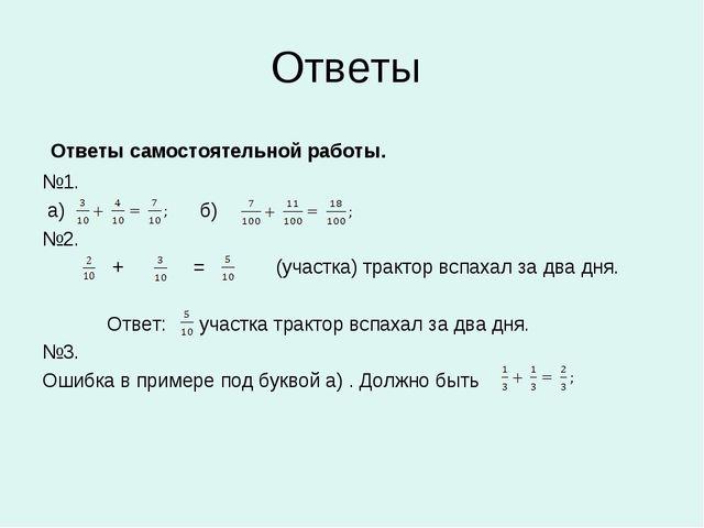 Ответы Ответы самостоятельной работы. №1. а) б) №2. + = (участка) трактор всп...