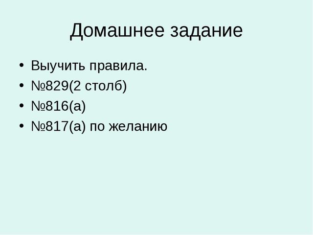 Домашнее задание Выучить правила. №829(2 столб) №816(а) №817(а) по желанию