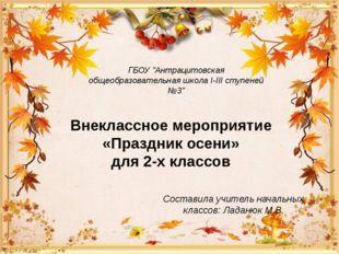 """ГБОУ """"Антрацитовская общеобразовательная школаI-III ступеней №3"""" Внеклассное"""
