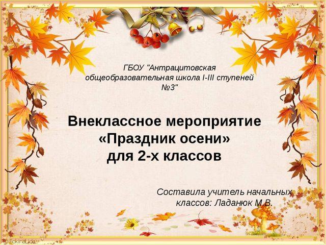 """ГБОУ """"Антрацитовская общеобразовательная школаI-III ступеней №3"""" Внеклассное..."""