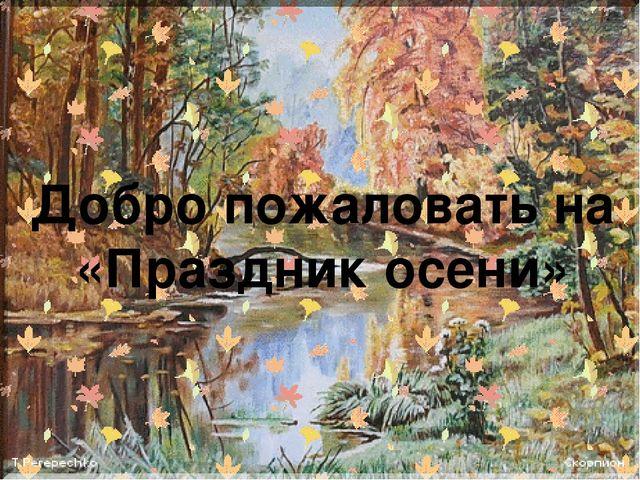 Добро пожаловать на «Праздник осени»