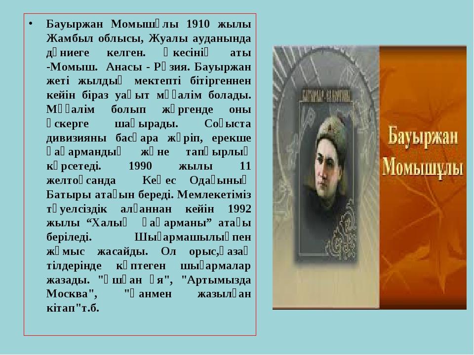 Бауыржан Момышұлы 1910 жылы Жамбыл облысы, Жуалы ауданында дүниеге келген. Әк...