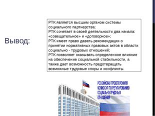 Вывод: РТК является высшим органом системы социального партнерства; РТК сочет
