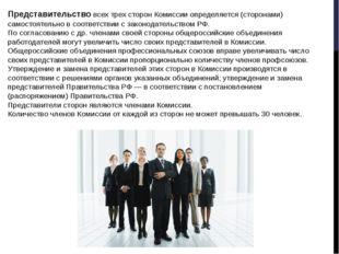 Представительство всех трех сторон Комиссии определяется (сторонами) самостоя