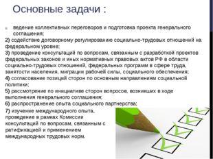 Основные задачи : ведение коллективных переговоров и подготовка проекта генер