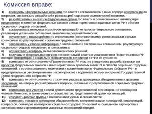 Комиссия вправе: 1)проводить с федеральными органами гос.власти в согласова